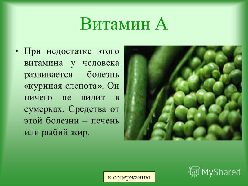 Витамин А При недостатке этого витамина у человека развивается болезнь «куриная слепота». Он ничего не видит в сумерках. Средства от этой болезни – печень или рыбий жир. к содержанию