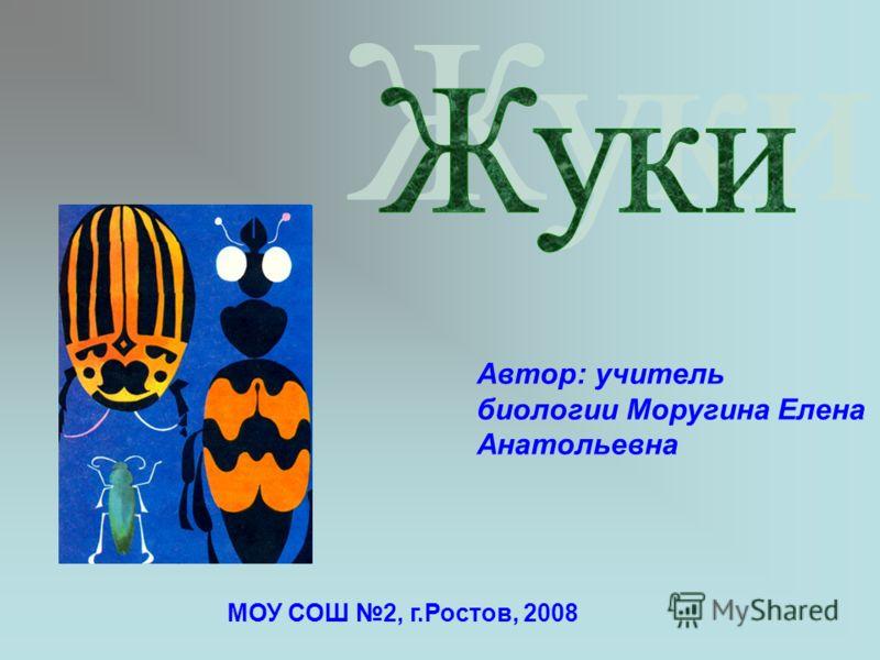 Автор: учитель биологии Моругина Елена Анатольевна МОУ СОШ 2, г.Ростов, 2008