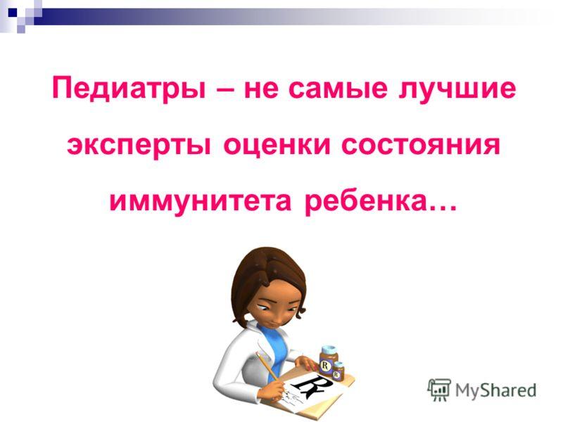Педиатры – не самые лучшие эксперты оценки состояния иммунитета ребенка…
