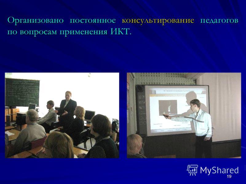 19 Организовано постоянное консультирование педагогов по вопросам применения ИКТ.