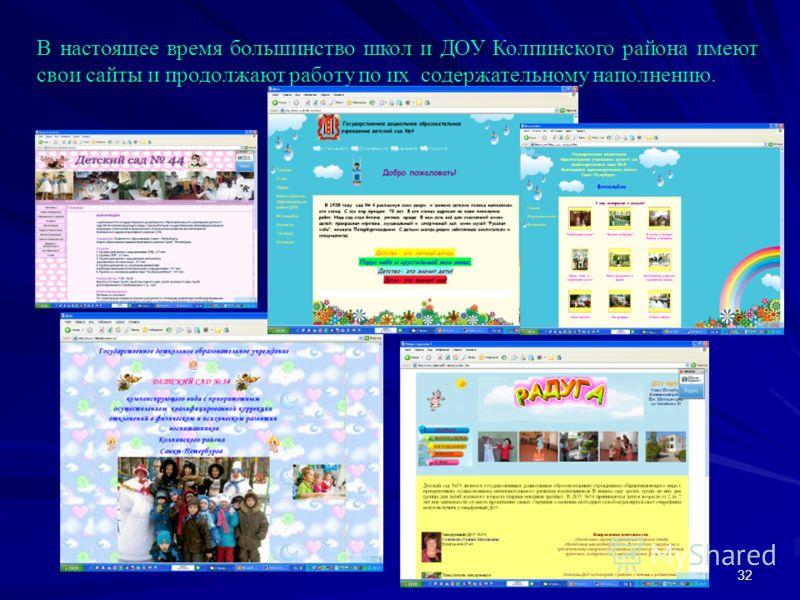 32 В настоящее время большинство школ и ДОУ Колпинского района имеют свои сайты и продолжают работу по их содержательному наполнению.