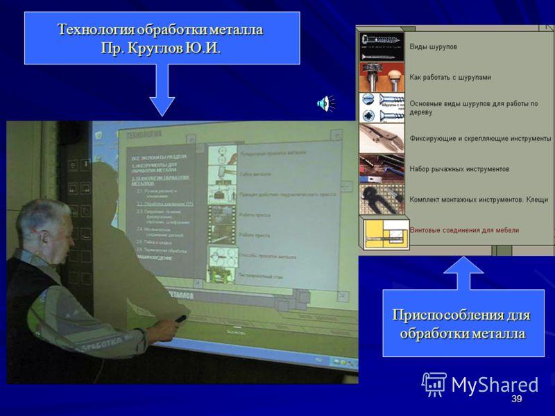 39 Технология обработки металла Пр. Круглов Ю.И. Приспособления для обработки металла