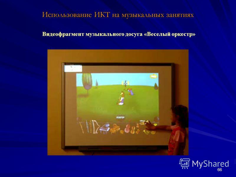 66 Видеофрагмент музыкального досуга «Веселый оркестр» Использование ИКТ на музыкальных занятиях