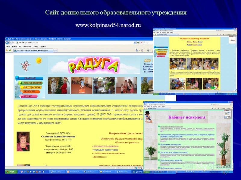 79 Сайт дошкольного образовательного учреждения www.kolpinsad54.narod.ru