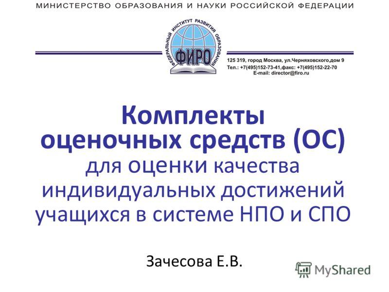 Зачесова Е.В. Комплекты оценочных средств (ОС) для оценки качества индивидуальных достижений учащихся в системе НПО и СПО