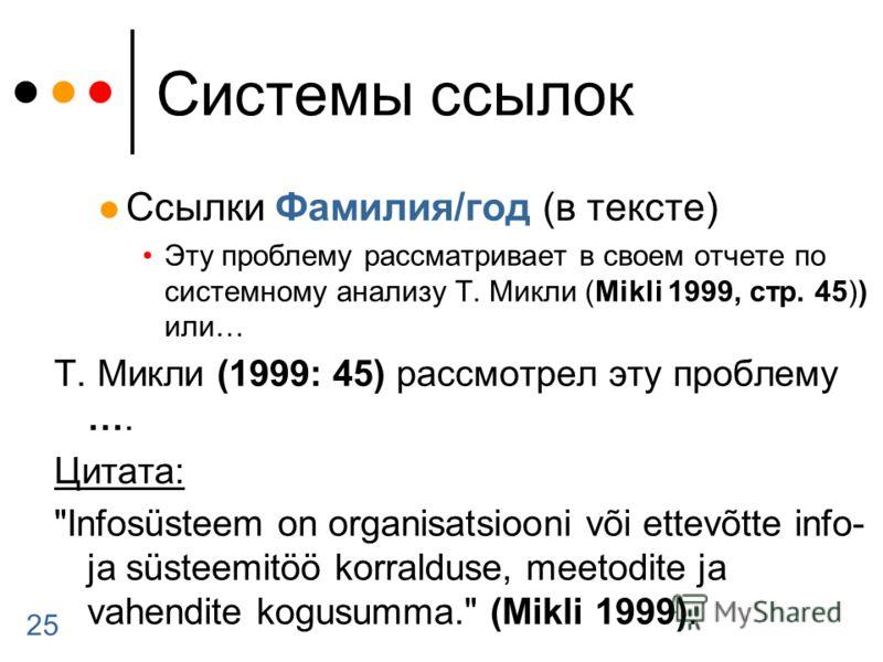 25 Системы ссылок Ссылки Фамилия/год (в тексте) Эту проблему рассматривает в своем отчете по системному анализу Т. Микли (Mikli 1999, стр. 45)) или… Т. Микли (1999: 45) рассмотрел эту проблему …. Цитата: