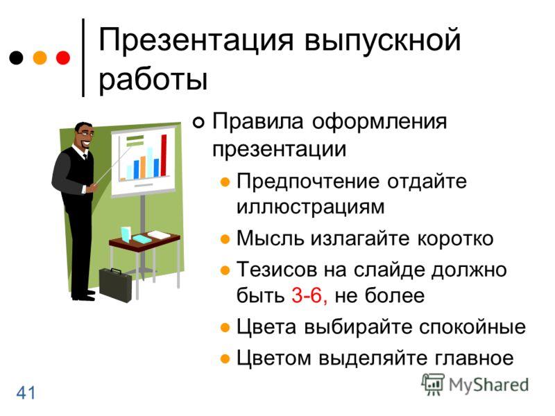 41 Презентация выпускной работы Правила оформления презентации Предпочтение отдайте иллюстрациям Мысль излагайте коротко Тезисов на слайде должно быть 3-6, не более Цвета выбирайте спокойные Цветом выделяйте главное