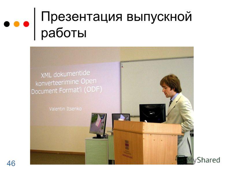 46 Презентация выпускной работы