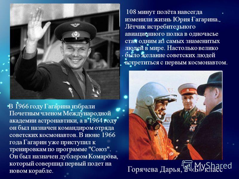 108 минут полёта навсегда изменили жизнь Юрия Гагарина. Лётчик истребительного авиационного полка в одночасье стал одним из самых знаменитых людей в мире. Настолько велико было желание советских людей встретиться с первым космонавтом. В 1966 году Гаг
