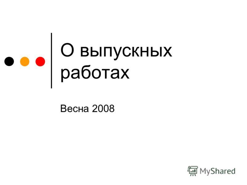 О выпускных работах Весна 2008