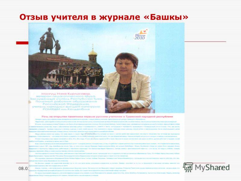 Отзыв учителя в журнале «Башкы» 08.03.201317