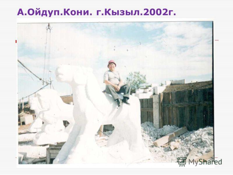 А.Ойдуп.Кони. г.Кызыл.2002г. 08.03.201318