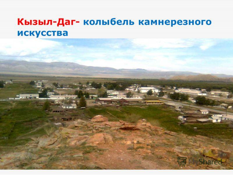 Кызыл-Даг- колыбель камнерезного искусства 08.03.20132