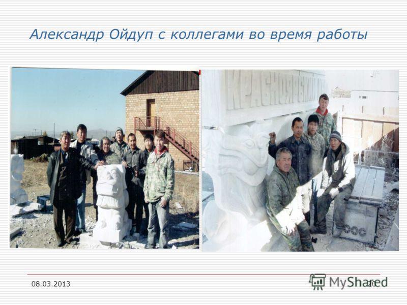 08.03.201320 Александр Ойдуп с коллегами во время работы