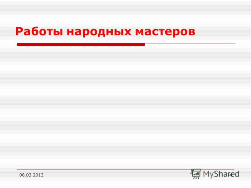 Работы народных мастеров 08.03.20134