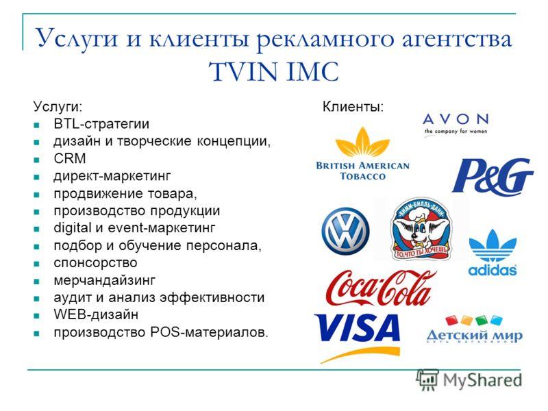 Услуги и клиенты рекламного агентства TVIN IMC Услуги: Клиенты: BTL-стратегии дизайн и творческие концепции, CRM директ-маркетинг продвижение товара, производство продукции digital и event-маркетинг подбор и обучение персонала, спонсорство мерчандайз