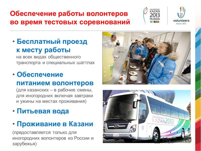 Обеспечение работы волонтеров во время тестовых соревнований Бесплатный проезд к месту работы на всех видах общественного транспорта и специальных шаттлах Обеспечение питанием волонтеров (для казанских – в рабочие смены, для иногородних включая завтр