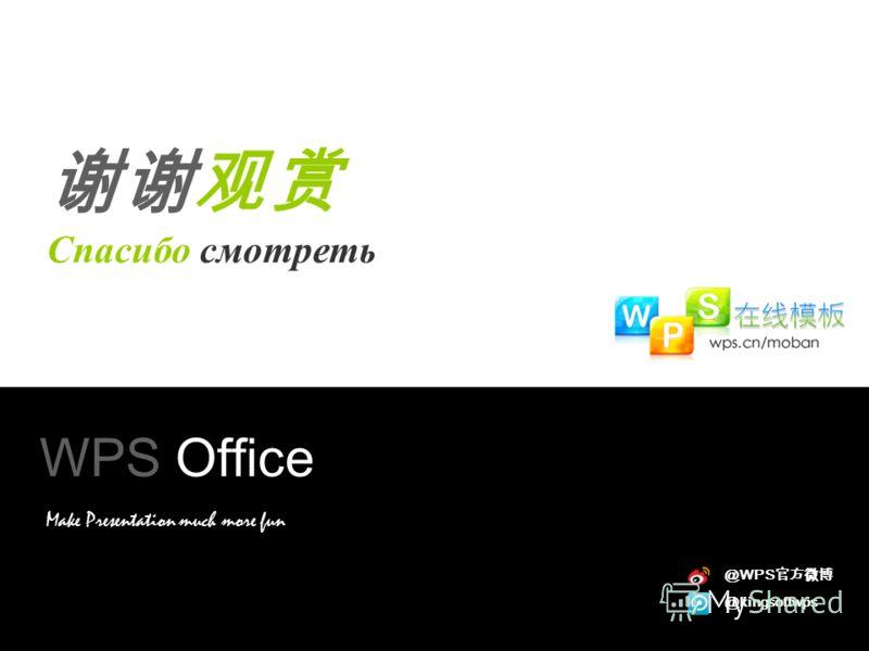 Спасибо смотреть WPS Office Make Presentation much more fun @WPS @kingsoftwps