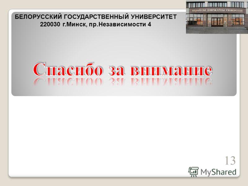 13 БЕЛОРУССКИЙ ГОСУДАРСТВЕННЫЙ УНИВЕРСИТЕТ 220030 г.Минск, пр.Независимости 4