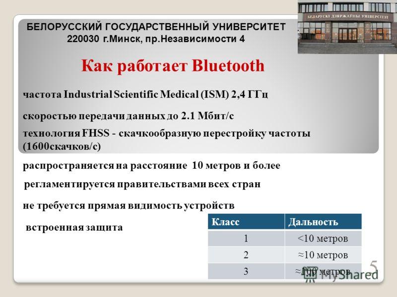 Как работает Bluetooth 5 частота Industrial Scientific Medical (ISM) 2,4 ГГц скоростью передачи данных до 2.1 Мбит/с регламентируется правительствами всех стран распространяется на расстояние 10 метров и более не требуется прямая видимость устройств