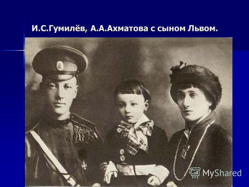 И.С.Гумилёв, А.А.Ахматова с сыном Львом.