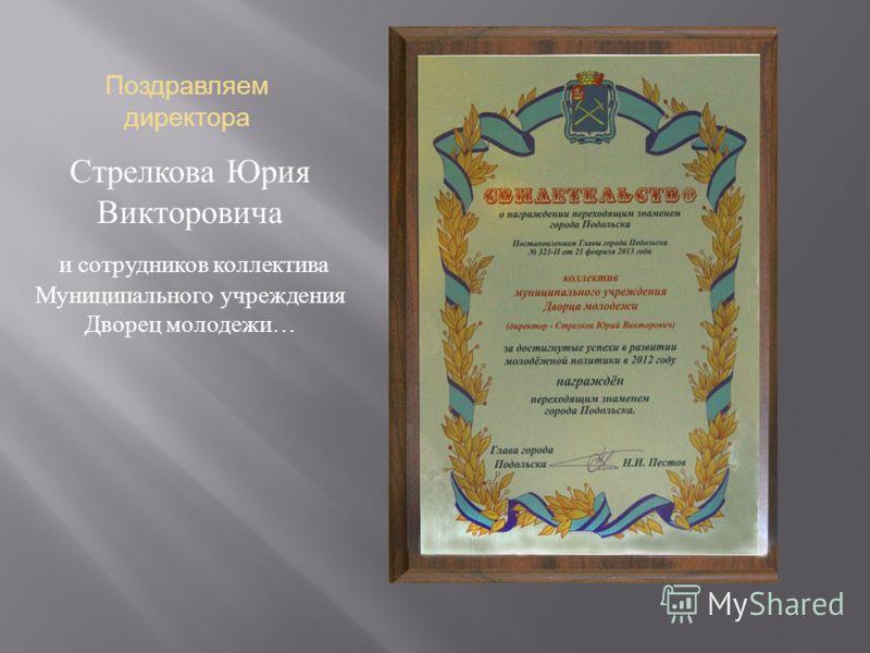 Поздравляем директора Стрелкова Юрия Викторовича и сотрудников коллектива Муниципального учреждения Дворец молодежи …