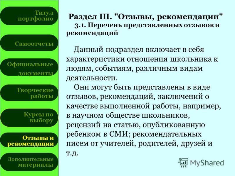 Титул портфолио Самоотчеты Официальные документы Творческие работы Курсы по выбору Отзывы и рекомендации Дополнительные материалы Раздел III.