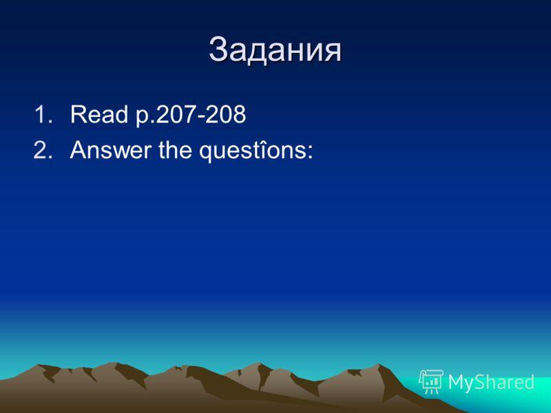 Задания 1.Read p.207-208 2.Answer the quеstîons: