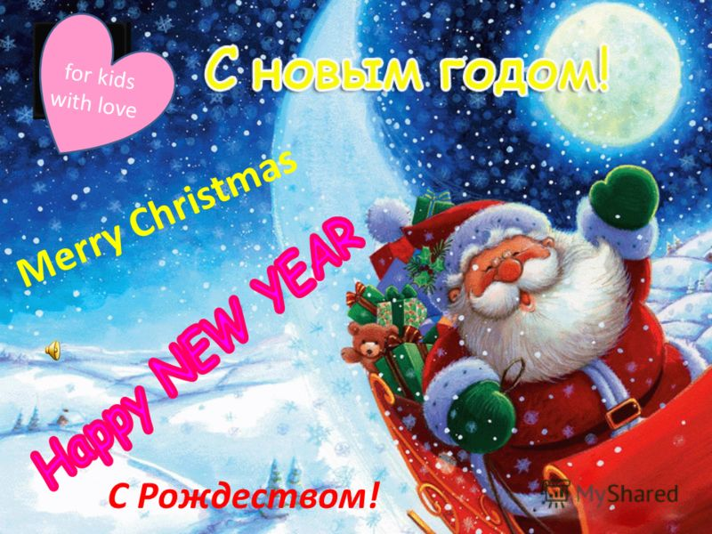 Merry Christmas С Рождеством! for kids with love