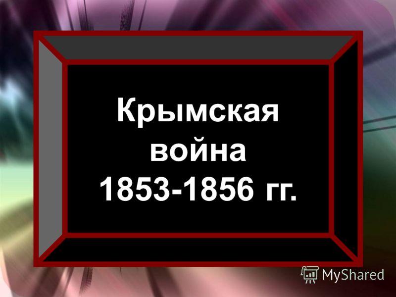 Подзаголовок презентации Крымская война 1853-1856 гг.