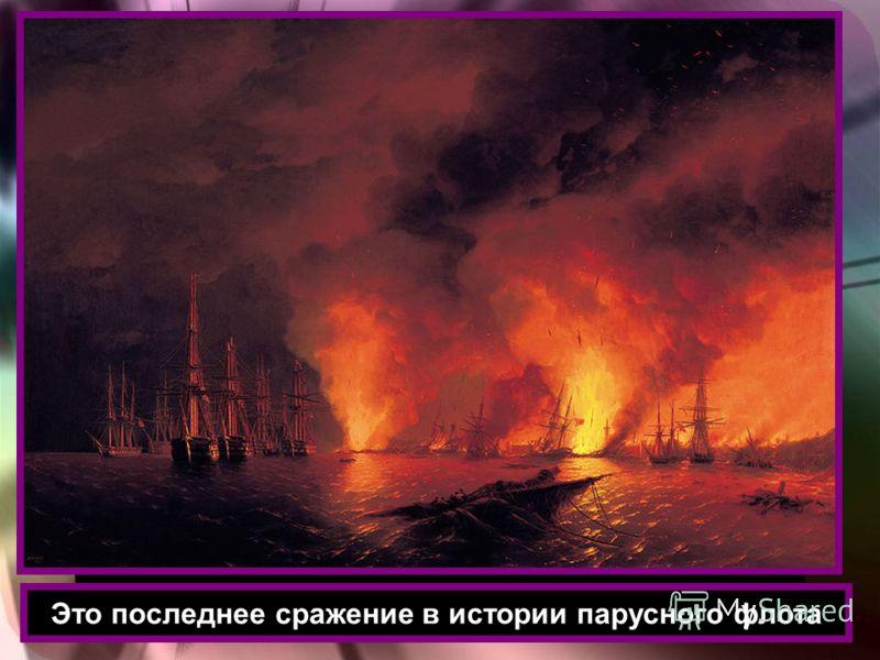 Это последнее сражение в истории парусного флота