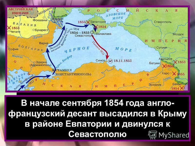 В начале сентября 1854 года англо- французский десант высадился в Крыму в районе Евпатории и двинулся к Севастополю