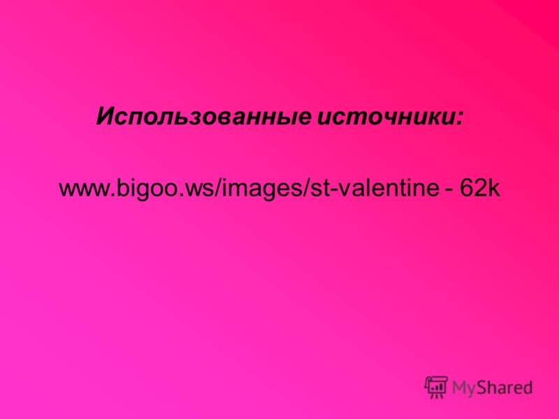 Использованные источники: www.bigoo.ws/images/st-valentine - 62k