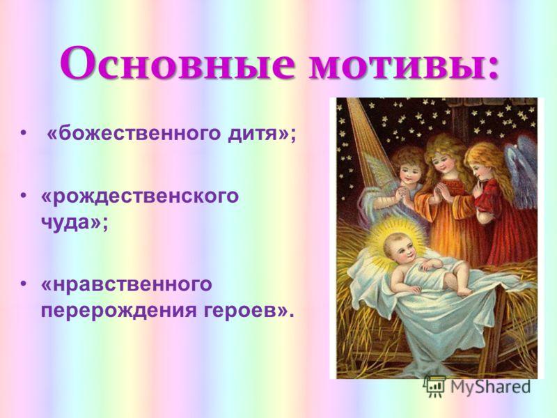 Основные мотивы: «божественного дитя»; «рождественского чуда»; «нравственного перерождения героев».