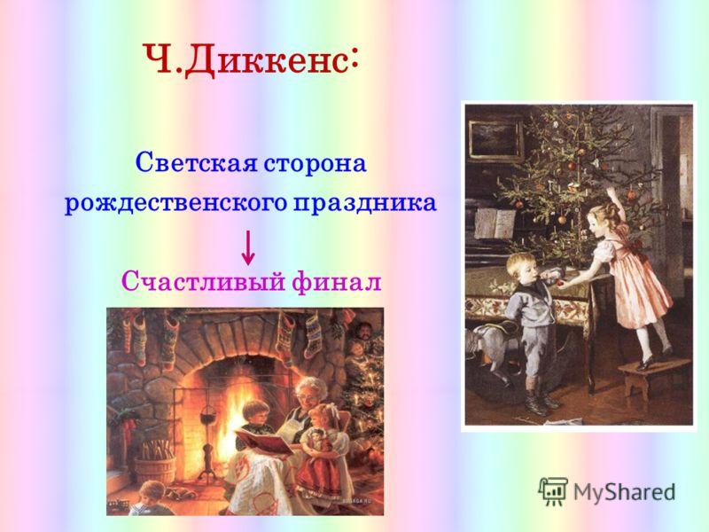 Ч.Диккенс: Светская сторона рождественского праздника Счастливый финал