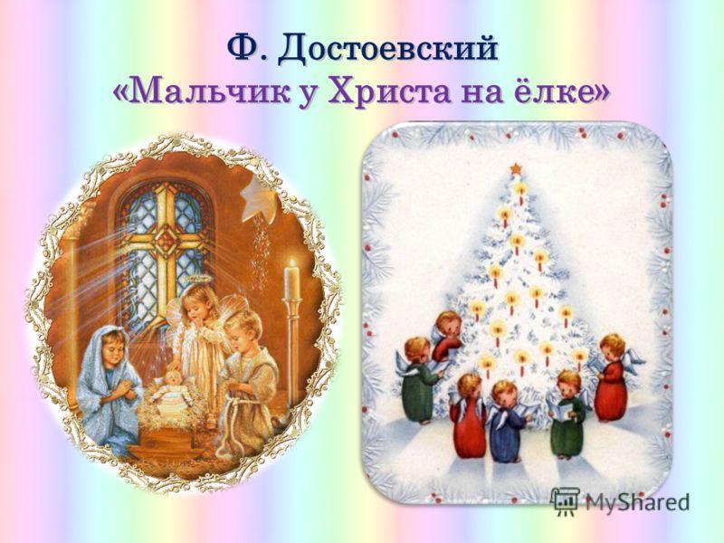 Ф. Достоевский «Мальчик у Христа на ёлке»