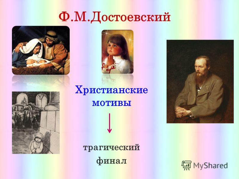 Ф.М.Достоевский Христианские мотивы трагический финал