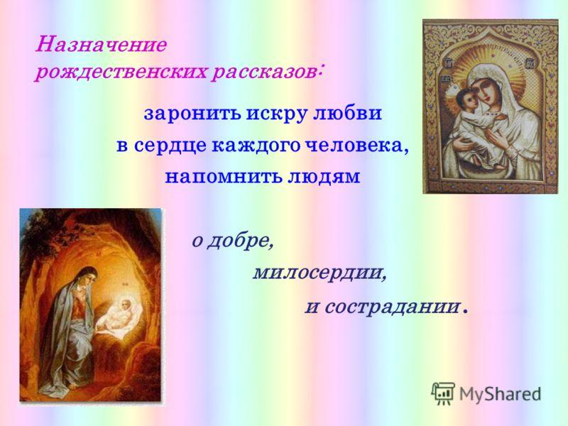 Назначение рождественских рассказов: заронить искру любви в сердце каждого человека, напомнить людям о добре, милосердии, и сострадании.