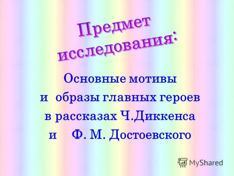 Основные мотивы и образы главных героев в рассказах Ч.Диккенса и Ф. М. Достоевского