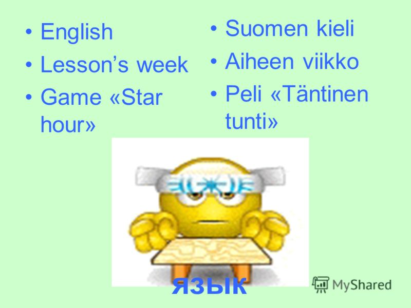 язык English Lessons week Game «Star hour» Suomen kieli Aiheen viikko Peli «Täntinen tunti»