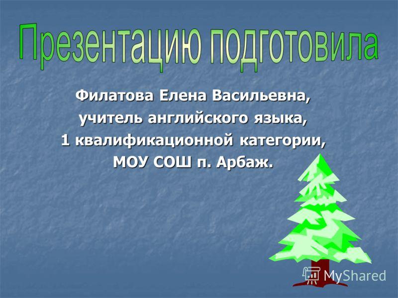 Филатова Елена Васильевна, учитель английского языка, 1 квалификационной категории, МОУ СОШ п. Арбаж.