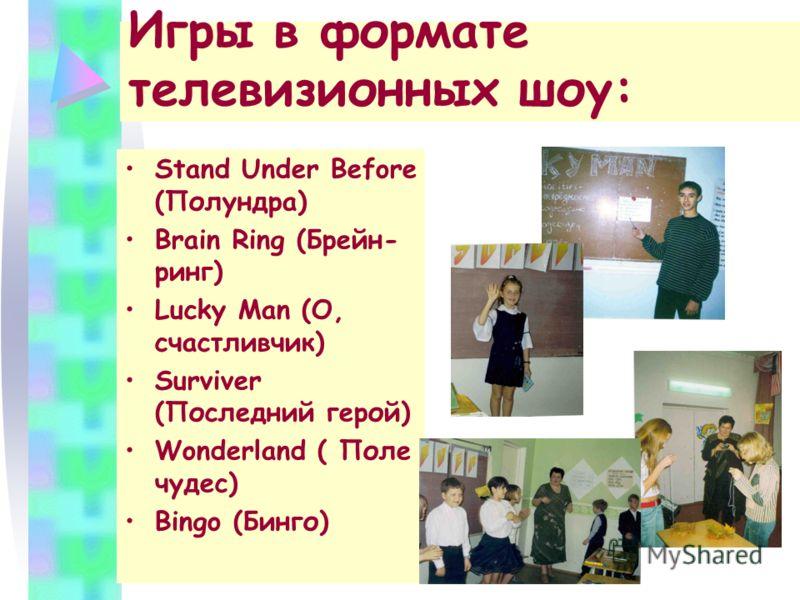 Игры в формате телевизионных шоу: Stand Under Before (Полундра) Brain Ring (Брейн- ринг) Lucky Man (О, счастливчик) Surviver (Последний герой) Wonderland ( Поле чудес) Bingo (Бинго)