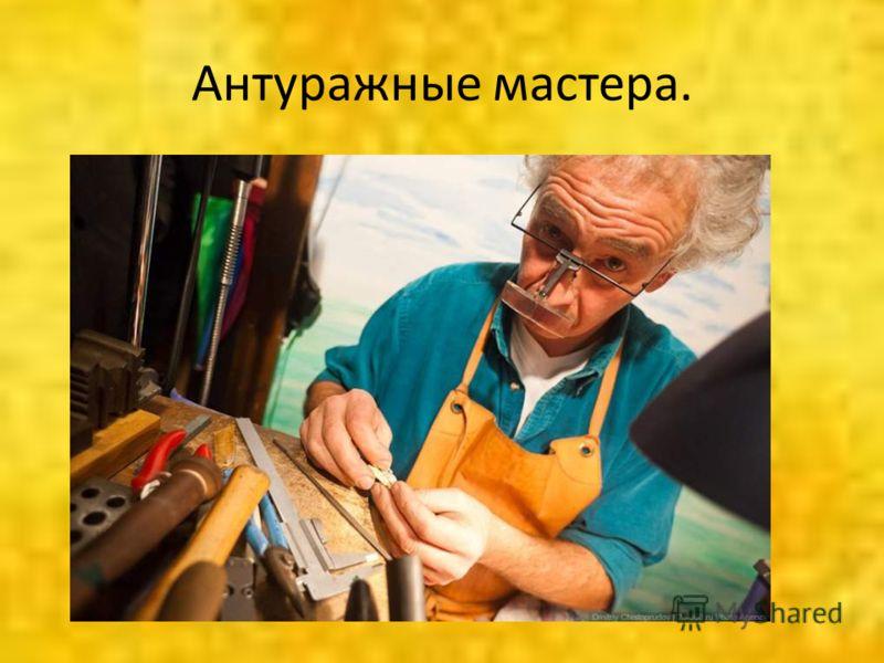 Антуражные мастера.