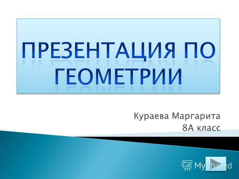 Кураева Маргарита 8А класс