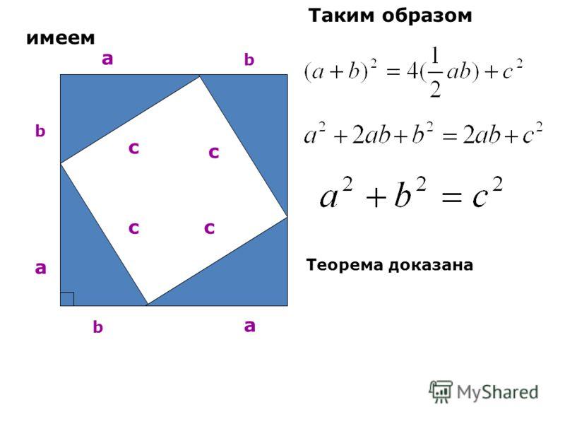 Таким образом имеем b a c a a b b c c c Теорема доказана