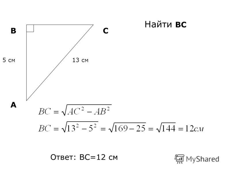 А ВС 5 см13 см Найти ВС Ответ: ВС=12 см