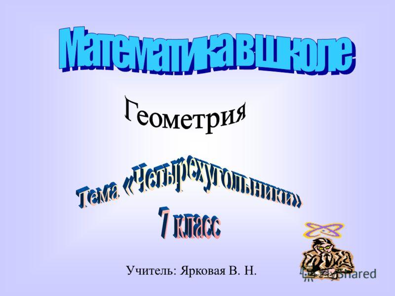 Учитель: Ярковая В. Н.