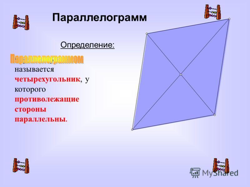 Определение: Параллелограмм Параллелограммом называется четырехугольник, у которого противолежащие стороны параллельны.