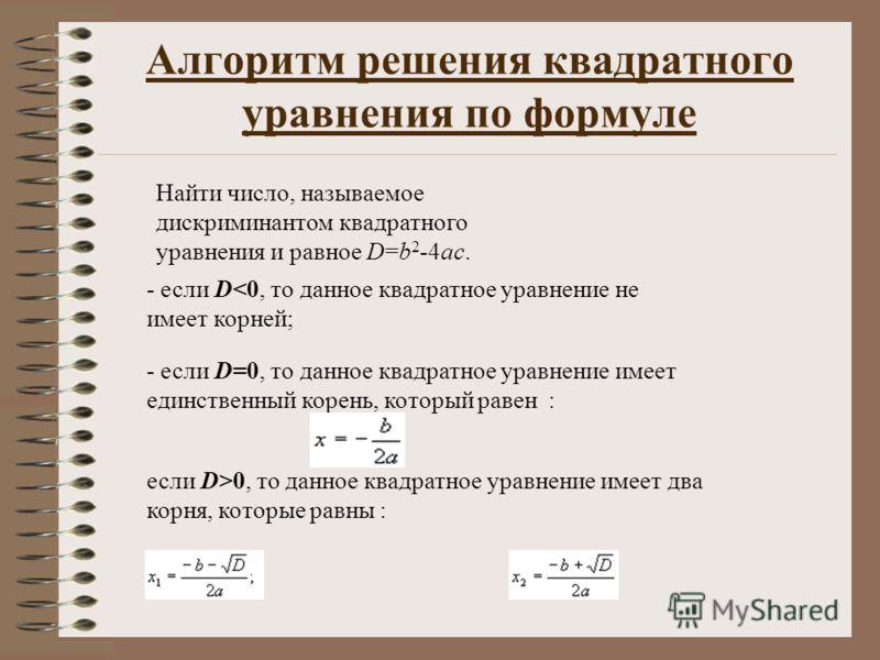 Решение неполных квадратных уравнений х(ах + в)=0 х=о; ах+в=0 х = -в/а Реши уравнения ах²+с=0 ах² = -с х² = -с/а х1= -(с/а) х2=(с/а) Если - с/а