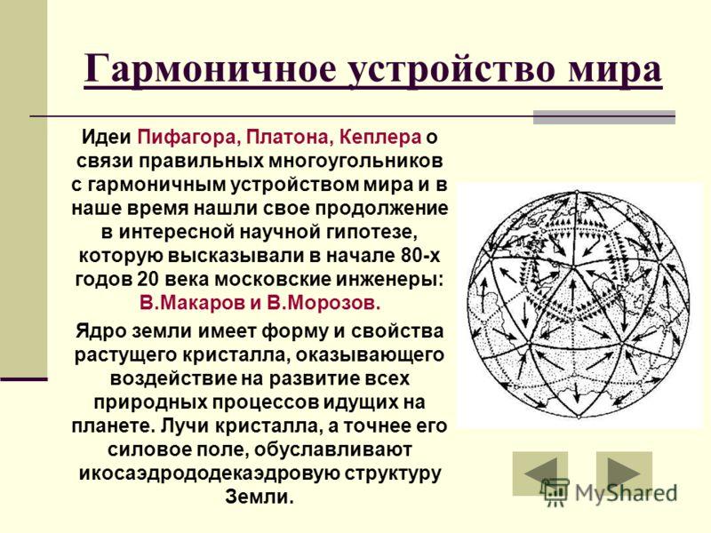 Гармоничное устройство мира Идеи Пифагора, Платона, Кеплера о связи правильных многоугольников с гармоничным устройством мира и в наше время нашли свое продолжение в интересной научной гипотезе, которую высказывали в начале 80-х годов 20 века московс